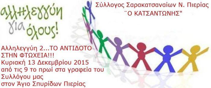 Syl_Pierias_allileggyi_poster